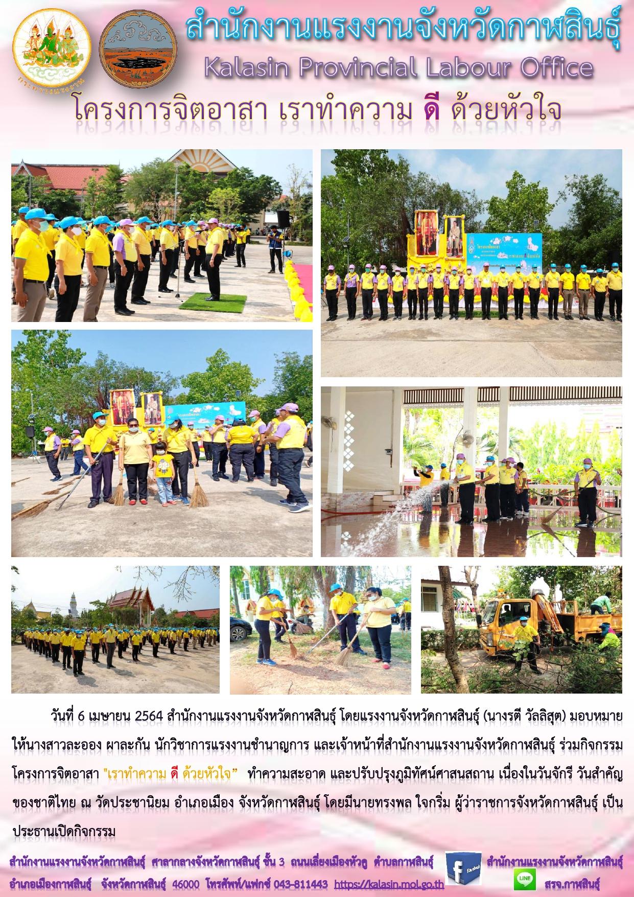 """สำนักงานแรงงานจังหวัดกาฬสินธุ์ ร่วมกิจกรรมโครงการจิตอาสา """"เราทำความ ดี ด้วยหัวใจ"""" ทำความสะอาด และปรับปรุงภูมิทัศน์ศาสนสถาน เนื่องในวันจักรี วันสำคัญของชาติไทย"""