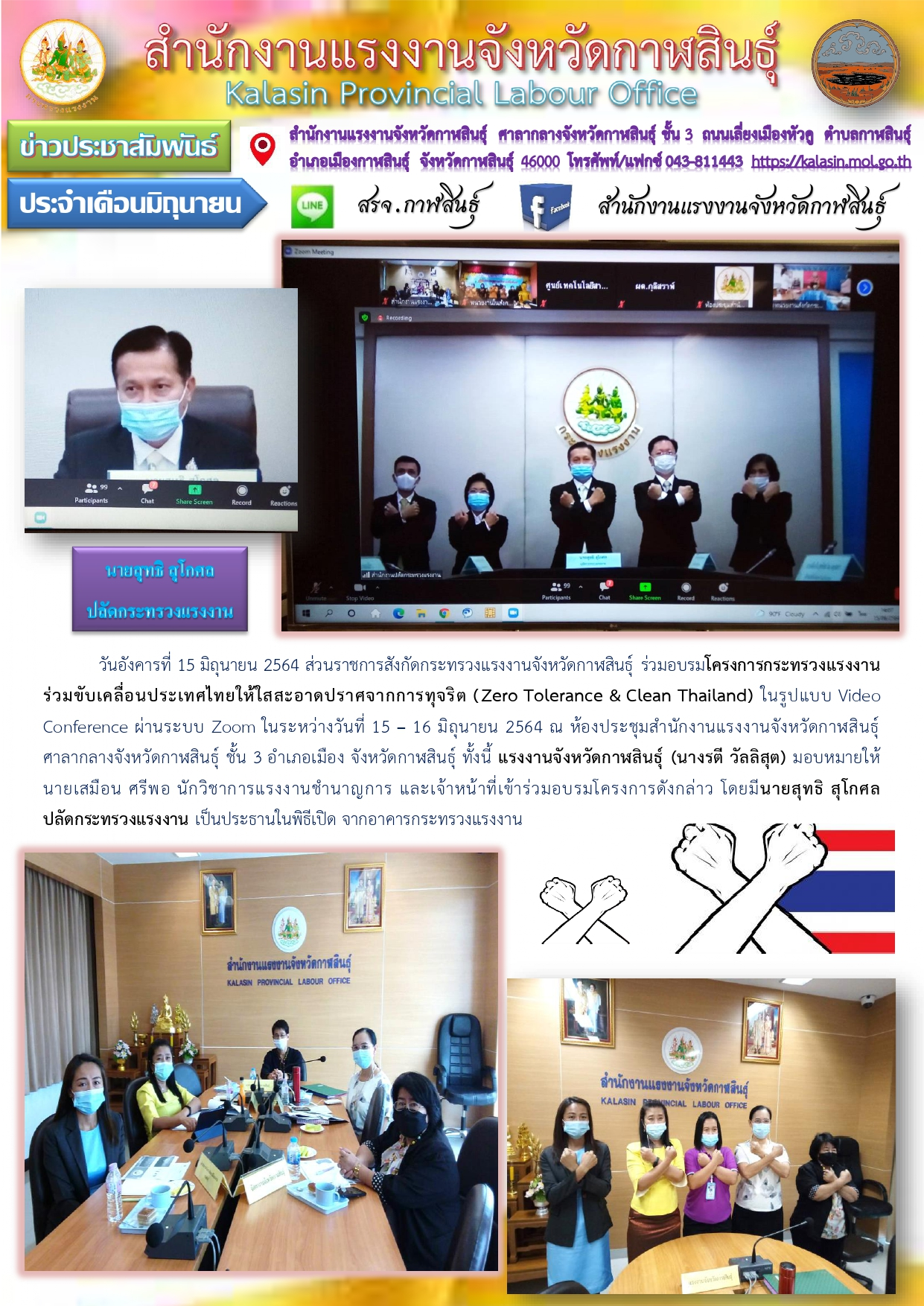 ส่วนราชการสังกัดกระทรวงแรงงานจังหวัดกาฬสินธุ์ ร่วมอบรมโครงการกระทรวงแรงงานร่วมขับเคลื่อนประเทศไทยให้ใสสะอาดปราศจากการทุจริต (Zero Tolerance & Clean Thailand) ในรูปแบบ Video Conference ผ่านระบบ Zoom